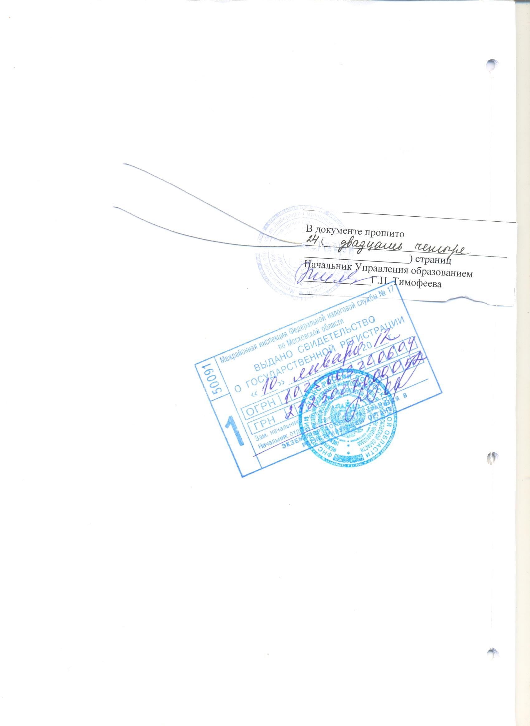 Как сшивать документы для налоговой по требованию: заверка бумаг 31